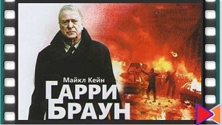 Гарри Браун [Harry Brown] (2009)