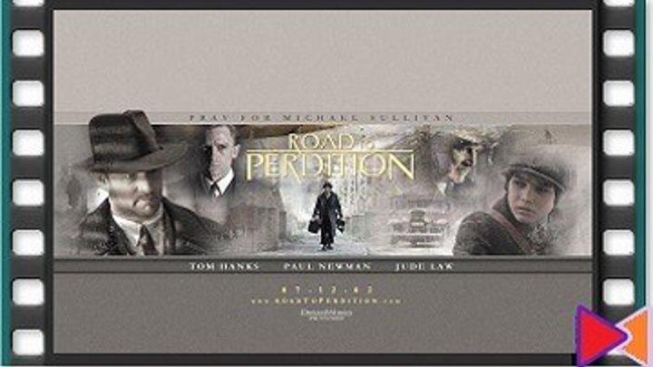 Проклятый путь [Road to Perdition] (2002)