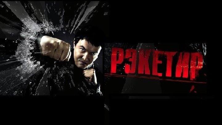 РЭКЕТИР (Боевик-Драма-Криминал Казахстан-2007г.) Х.Ф.