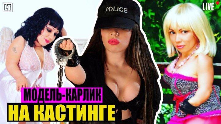 """Модель-карлик на кастинге в """"Донской шоу"""""""
