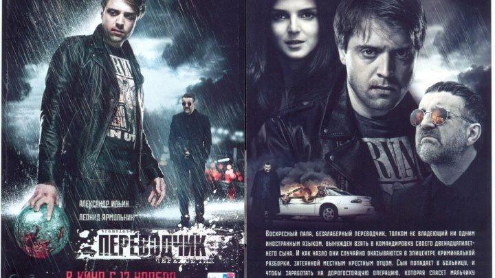 Переводчик...Криминал,..Россия.(2015)Режиссер: А. Нужный.