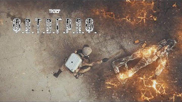 СТАЛКЕР фильм 'Ф.О.Т.О.Г.Р.А.Ф.' по игре. Тизер..mp4