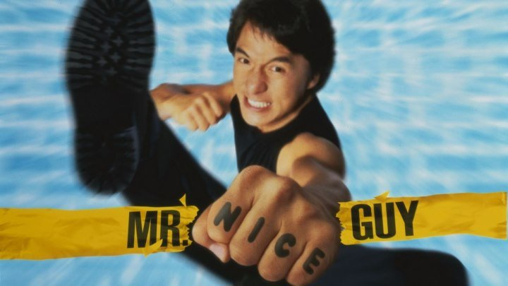 Мистер Крутой (комедийный боевик с боевыми искусствами с Джеки Чаном и Ричардом Нортоном) | Гонконг, 1996