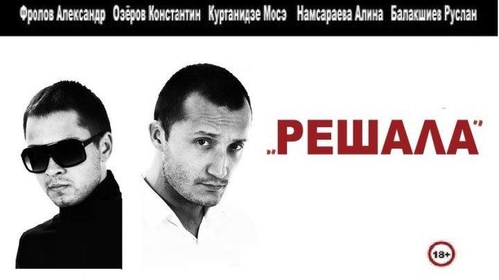 РЕШАЛА (Драма-Криминал Россия-2012г.) Х.Ф.
