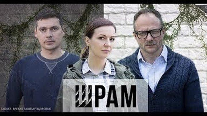 Шрам - (Серия 1-4 из 4) / [2017, Детектив, Мелодрама] - Премьера!