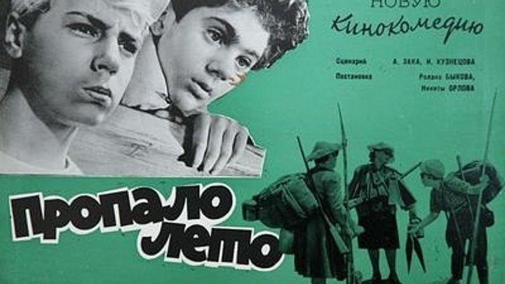 """""""Пропало лето"""" (1963)"""