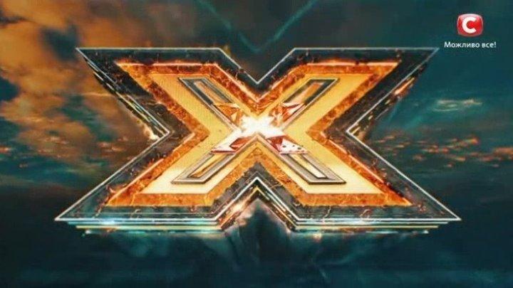 X-Factor / сезон 8 / выпуск 2 / 2017