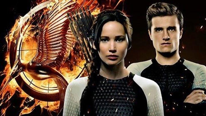 Hunger Games (фантастика, боевик, приключения)