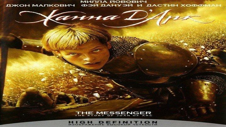 Жанна Дарк.1999.BDRip.1080p.