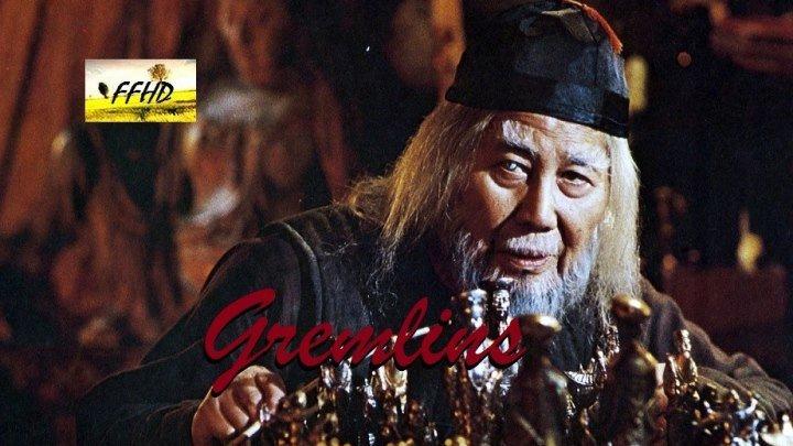Гремлины Gremlins (1984)