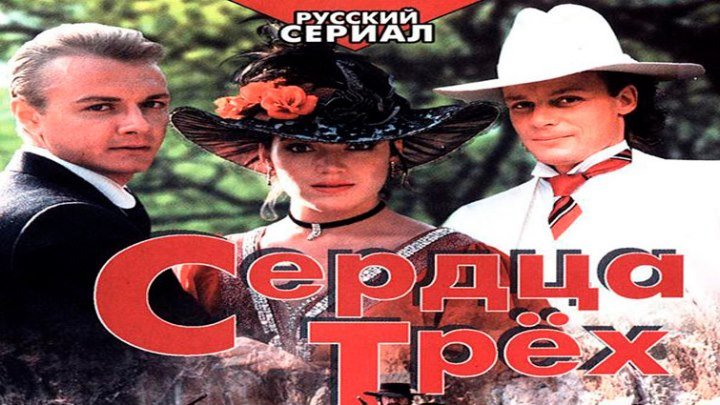 Сердца трёх, 3 серия (1992)