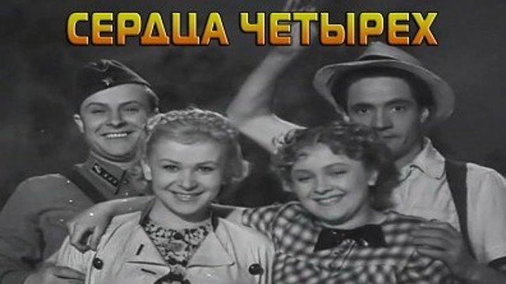 """""""Сердца Четырёх"""" (1941)"""