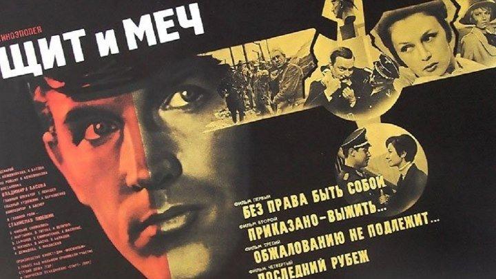 """""""Щит и меч"""" 1968 г. 1 серия"""