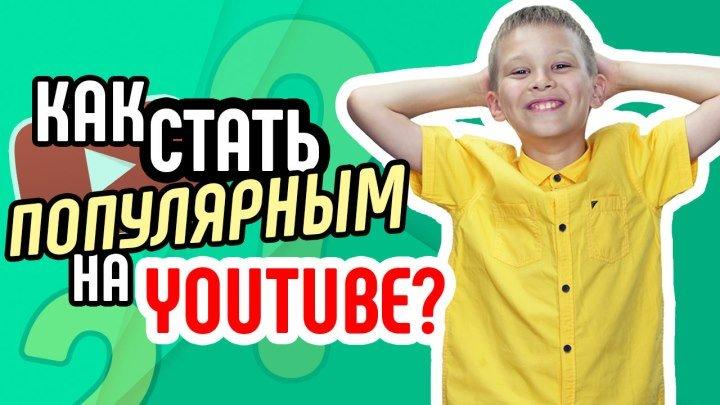 Как стать популярным на YouTube? Смотрите!