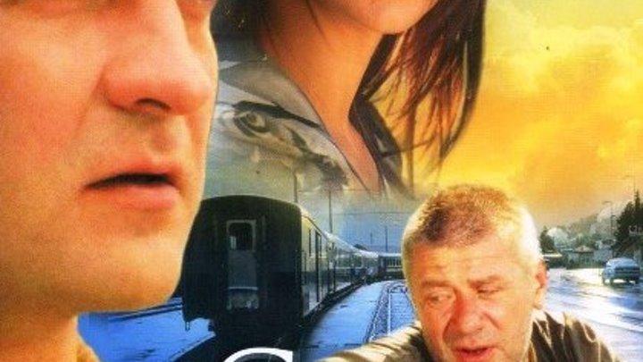 Свой человек (1-10 серии из 10) [2005, Детектив, драма, приключения, DVDRip]