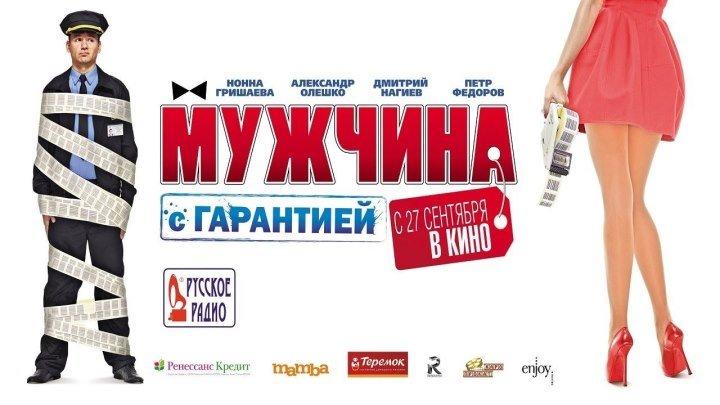 Мужчина с гарантией (2012)Комедии / Российские фильмы про любовь / Российские комедии