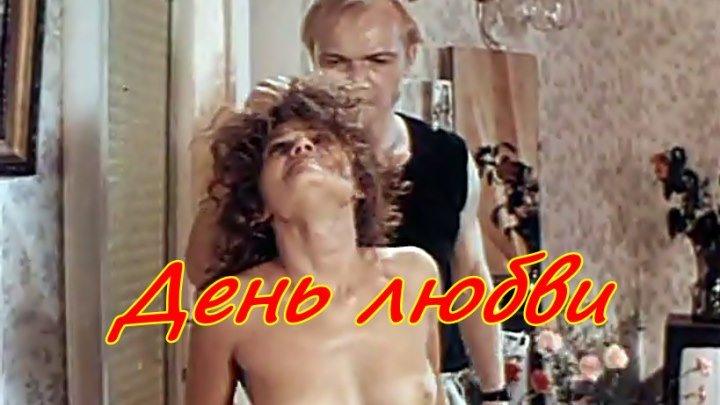 (18+) Одесская киностудия, студия Алан «День любви» (1990)