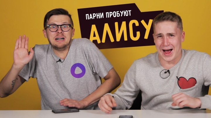 Парни пробуют Алису (виртуальный помощник Яндекс)