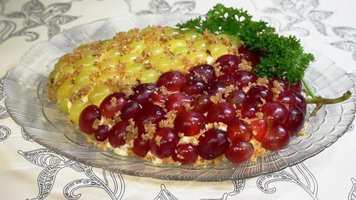 Салат «Тиффани» с виноградом. Проще не придумаешь