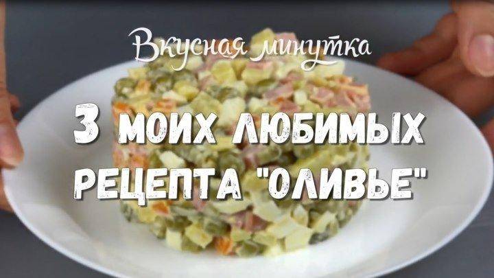 Новогодняя классика Салат ОЛИВЬЕ - 3 Рецепта Все гости останутся довольны