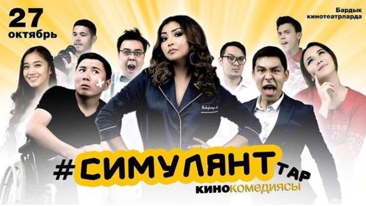 #СИМУЛЯНТтар / Жаны кыргыз кино