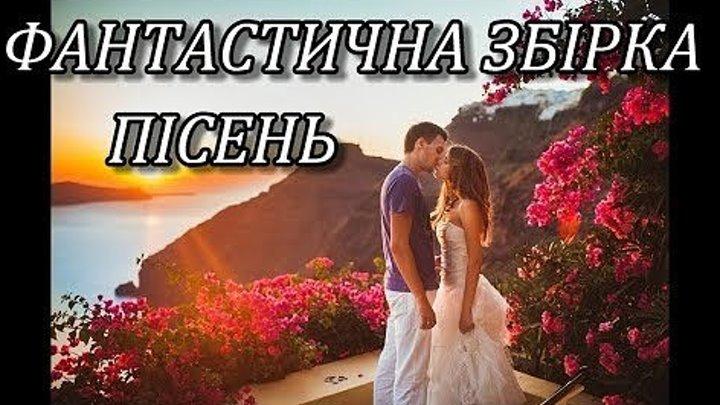 Українські пісні.Фантастична збірка пісень