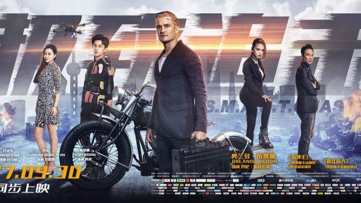 Шанхайский перевозчик (2017) S.M.A.R.T. Chase