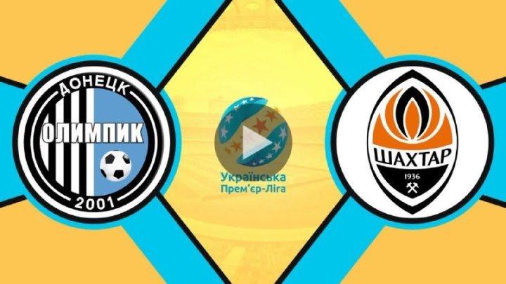 Олимпик 2:4 Шахтер   Украинская Премьер Лига 2017/18   17-й тур