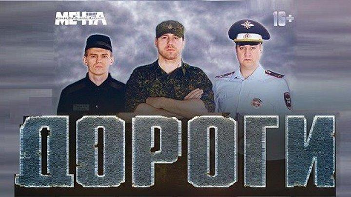 ДОРОГИ (Драма-Криминал Россия-2015г.) Х.Ф.