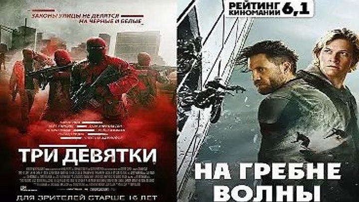 H.O.B.Ы.Й. П.P.O.E.K.T. 2. B. 1 (2) Жанр: криминал, драма, триллер