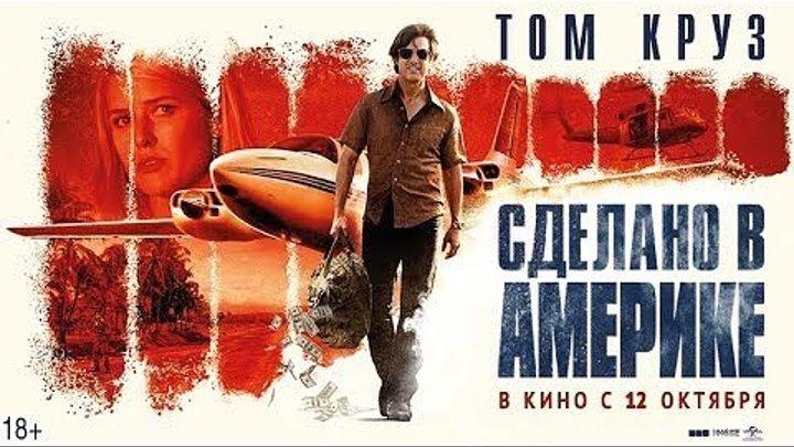 Сделано в Америке HD(боевик, триллер, драма, комедия, криминал, биография, истор