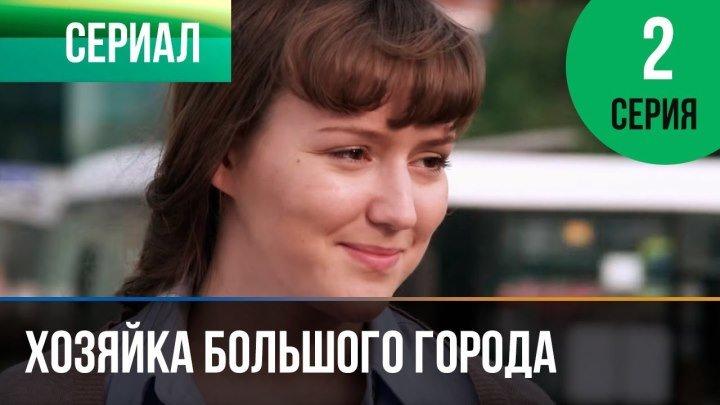 Часть2. Хозяйка большого города (2013).Мелодрама, Русский фильм