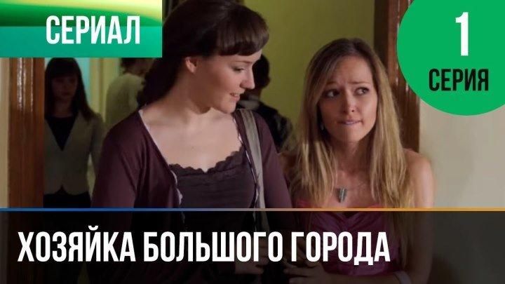 Часть1. Хозяйка большого города (2013). Мелодрама, Русский фильм