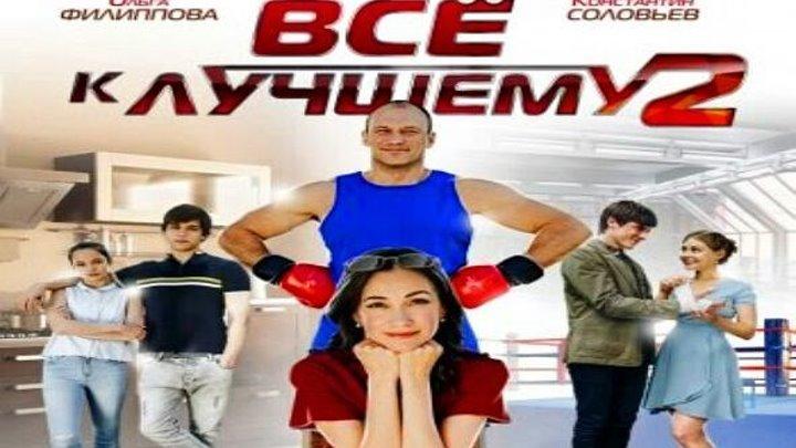 Все к лучшему 2 Мелодрама 4 серии 2017