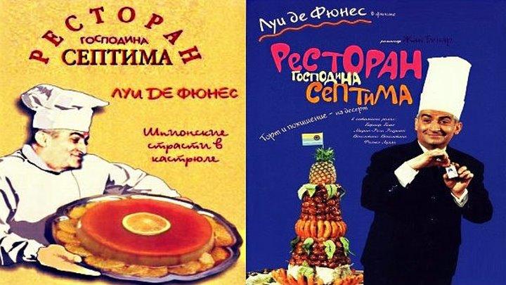 Ресторан господина Септима.1966