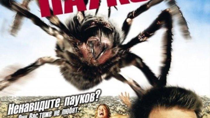 Атака пауков (2002)Жанр: Ужасы, Фантастика, Боевик, Триллер, Комедия.