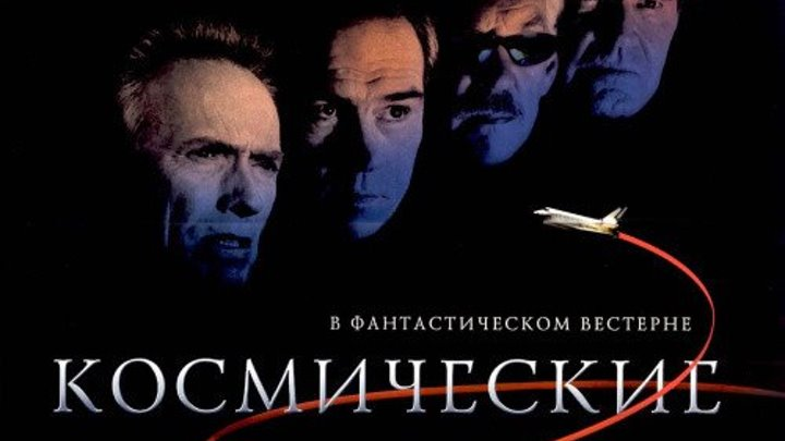 Космические ковбои (2000)Жанр: Фантастика, Комедия, Приключения, Триллер.