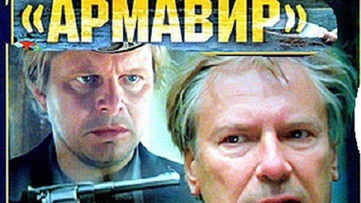 АРМАВИР (1991) арт-хаус, драма