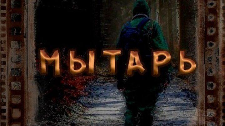 Андрей Фролов - МЫТАРЬ. Аудиокнига