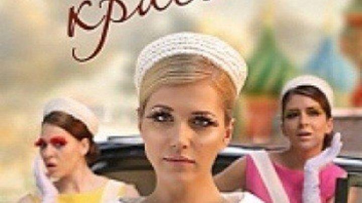 Королева красоты Модель (1-12 серии из 12) (Карен Оганесян) [2015, мелодрама, HDTVRip]