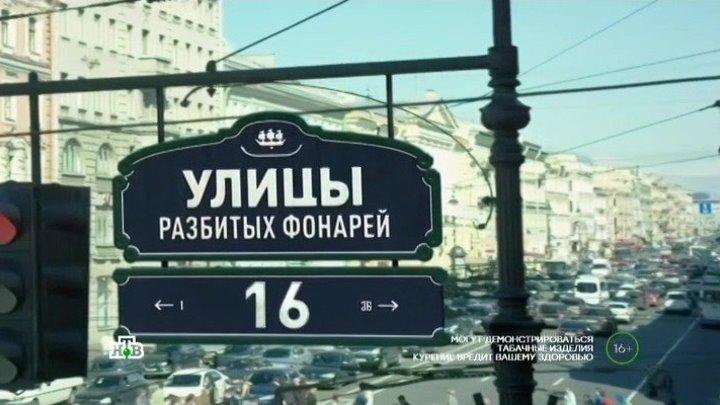 Улицы разбитых фонарей / сезон 16 / серия 20 / 2017