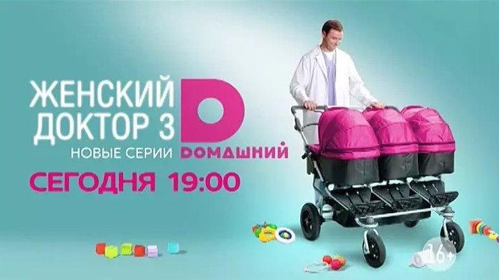 Женский доктор / сезон 3 / серия 38 из 40 / 2017