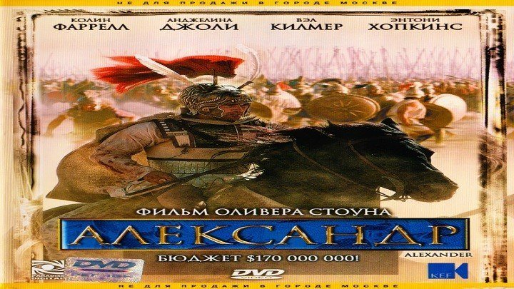Александр.2004.HDDVD.Rip.1080p
