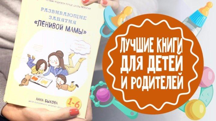 Лучшие книги для детей и родителей