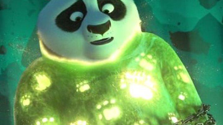 Панда Кунг-фу 3 (отрывок)