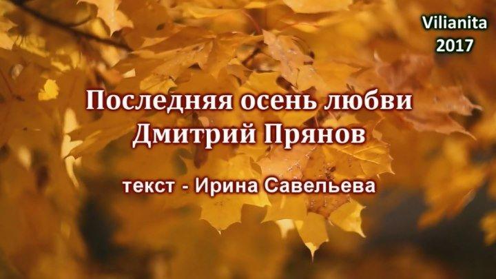 Последняя Осень Любви - Дмитрий Прянов (текст - Ирина Савельева, муз. А. Тюрин)