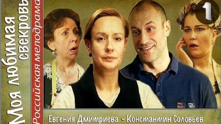 Сериал Моя любимая свекровь 1 сезон 1-4 Серия Мелодрама (2016)