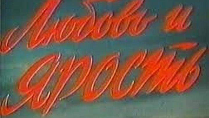 Любовь и ярость (1978) Страна: СССР