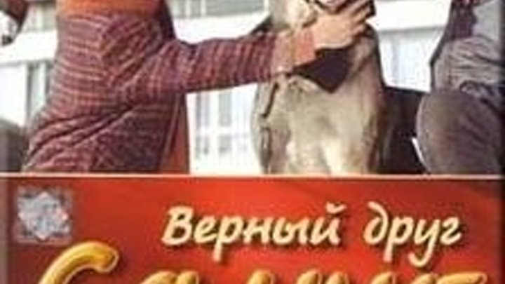 Верный друг Санчо (1974) Страна: СССР