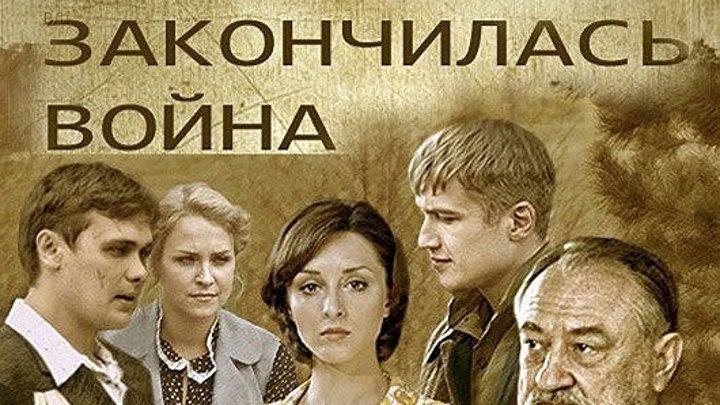 Вчера закончилась война. (2011) Все серии подряд Жанр: Мелодрамы, Военные, Русские